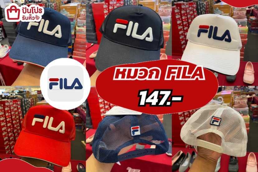 หมวก FILA ราคาเดียว 147.-
