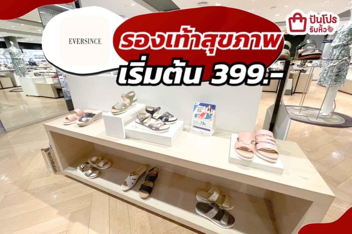 EVERSINCE รองเท้าเพื่อสุขภาพ ลดเริ่ม 399.-