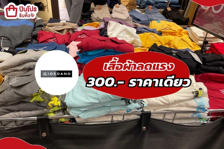 GIORDANO เสื้อผ้าลดแรง ราคาเดียว 300.-