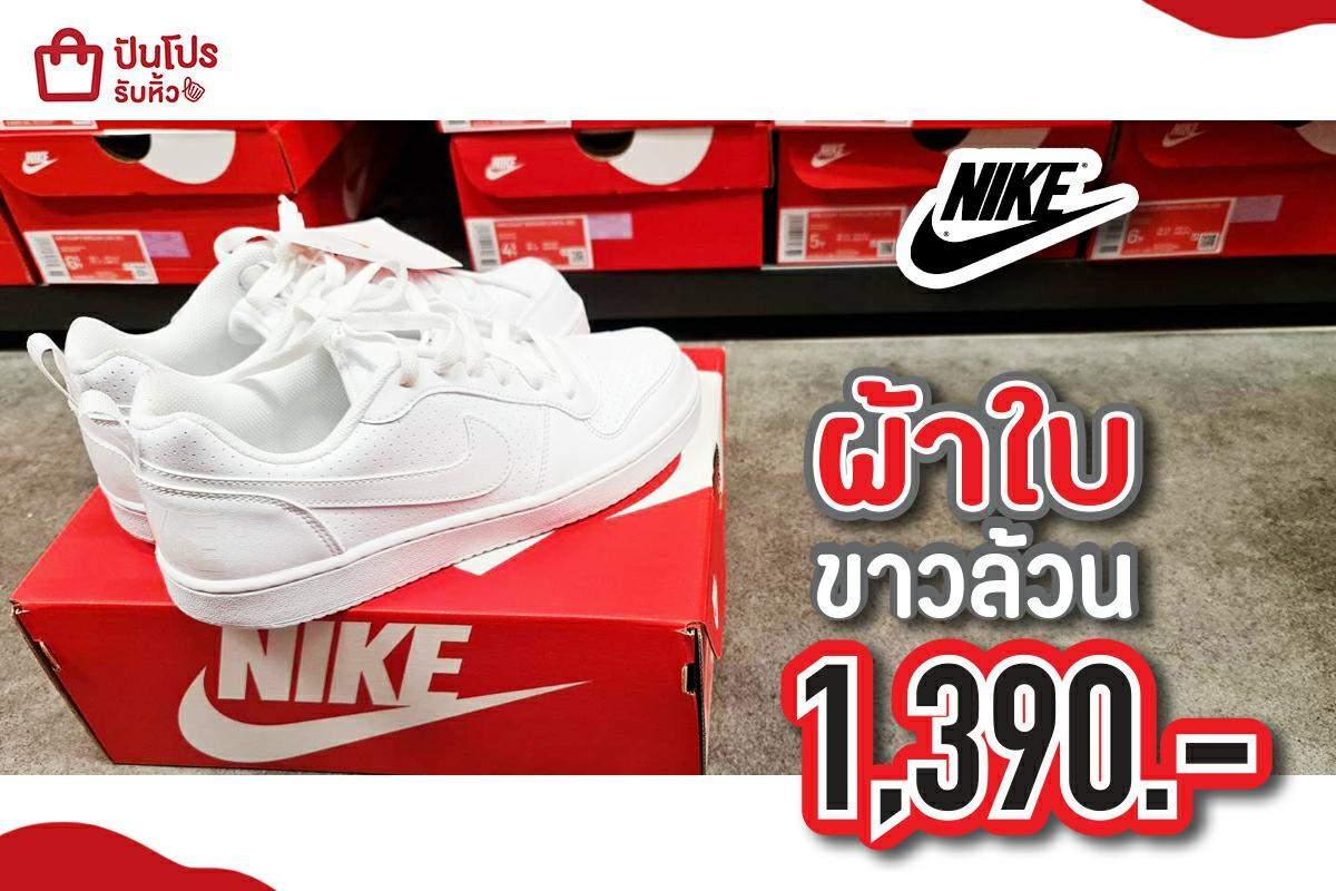 NIKE ผ้าใบขาวล้วน เพียง 1,390.-