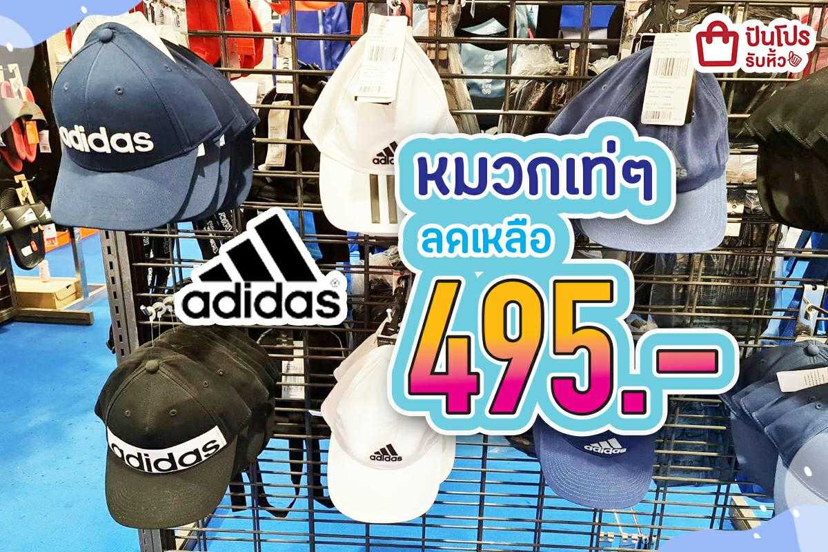 adidas หมวกเท่ๆ ลดเหลือ 495.-